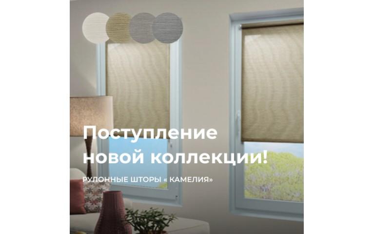 Встречаем лето с новой коллекцией рулонных штор!